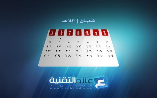 Sha3ban-Wallpaper-1280-800
