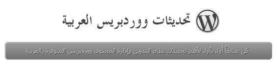 تحديثات ووردبريس العربية