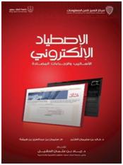 phishing_book