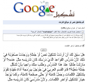 منك واجباً بأن تشكل جملة معينة؟ قام القسم العربي في