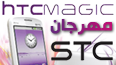 STC-magic-small