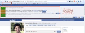 fb fig 4 300x118 خصوصيتك تحت سيطرتك في الفيس بوك