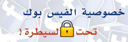 fb title خصوصيتك تحت سيطرتك في الفيس بوك