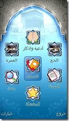 Makkah_and_Madinah