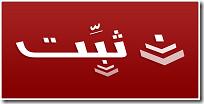 Thabbet-Logo