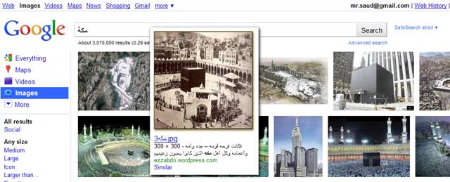 googleimagessearch.png