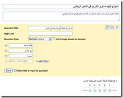 google-forms-arabic