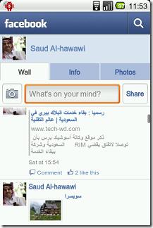 snap20100809 115449 thumb تطبيقاتي المفضلة في الاندرويد