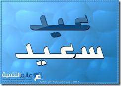 Eid1-ahmad-zaharni