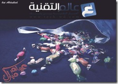eid2-bnt-abdullah