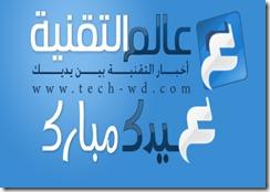 tech-wd_LOGO_fahad-hatim