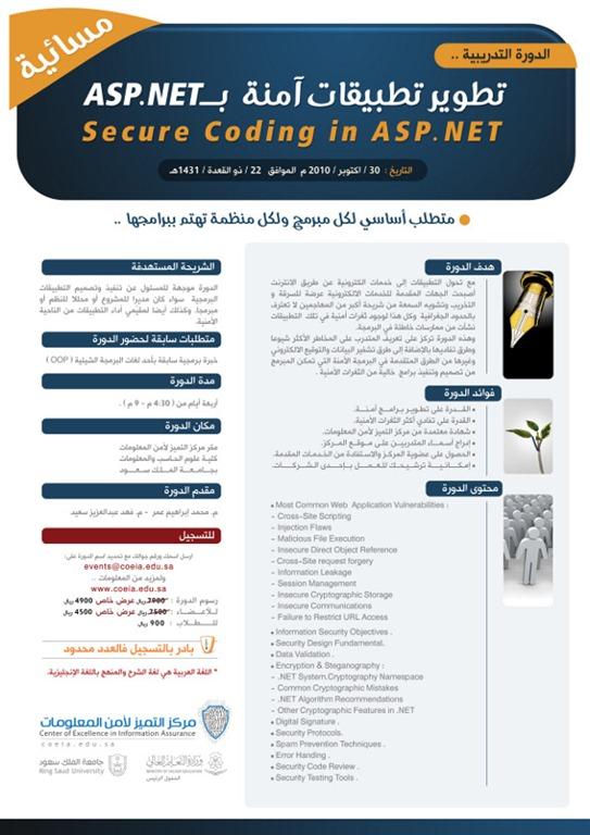 asp-dot-net-night-course.jpg
