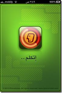 العربية والانجليزية Etkalem1.png