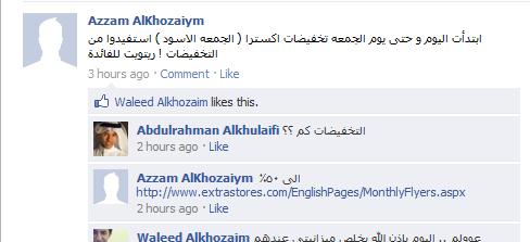 new facebook fontsize thumb تصغير خط واجهة الفيس بوك!