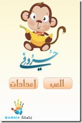 الايفون الأطفال التعامل العربية 1_thumb.png