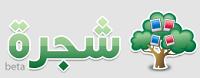 shajarah-logo.png