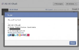 Facebook email 3 300x191 تحديث: ظهور البريد الالكتروني الخاص بالفيس بوك