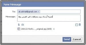 facebook mail 51 300x159 تحديث: ظهور البريد الالكتروني الخاص بالفيس بوك