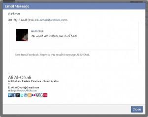 facebook mail 7 300x238 تحديث: ظهور البريد الالكتروني الخاص بالفيس بوك