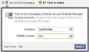 facebook mail sms 300x175 تحديث: ظهور البريد الالكتروني الخاص بالفيس بوك