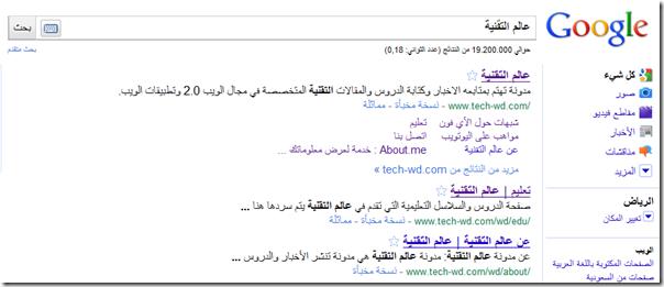 new-google-sa