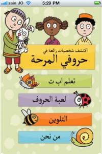 1 200x300 حروفي المرحة: تطبيق تعليم الحروف للأطفال