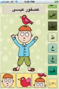 2 200x300 حروفي المرحة: تطبيق تعليم الحروف للأطفال