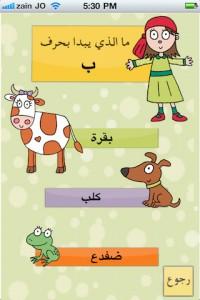 3 200x300 حروفي المرحة: تطبيق تعليم الحروف للأطفال
