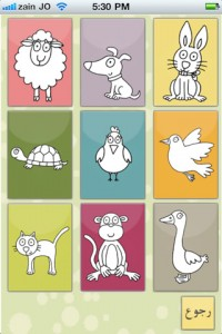 4 200x300 حروفي المرحة: تطبيق تعليم الحروف للأطفال