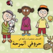 logo1 حروفي المرحة: تطبيق تعليم الحروف للأطفال