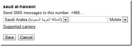 gmail sms thumb قوقل تفعل إرسال رسائل الجوال عن طريق محادثة بريد الجيميل لمستخدمي السعودية