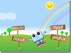 تحميل برامج تعليمية للاطفال على الايباد و الايبود تتش و الايفون mzl.kyvcfksz.480x480