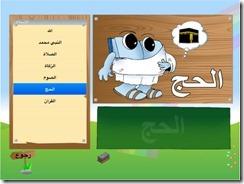 تحميل برامج تعليمية للاطفال على الايباد و الايبود تتش و الايفون mzl.uxljiznz.480x480