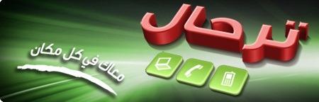 terhal_banner_ar.jpg