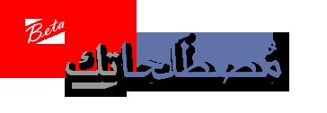 ar terms logo مصطلحاتك : موقع لتعريب المصطلحات التقنية الإنجليزية