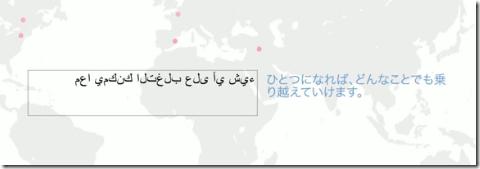 google-arabic