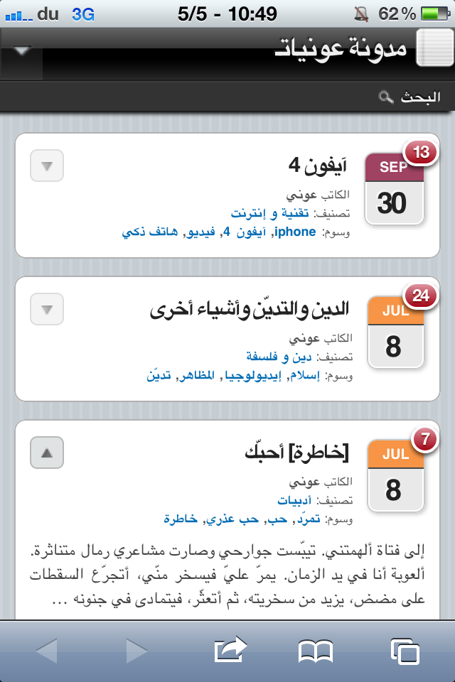 wp-touch معرّبة