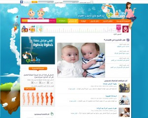 موقع طفلي : اول مجتمع شامل للحمل والطفولة