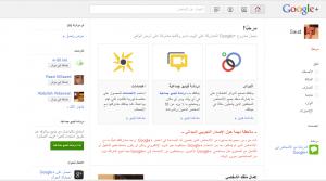 google+21 300x167 تجربتي لخدمة قوقل+ الإجتماعية