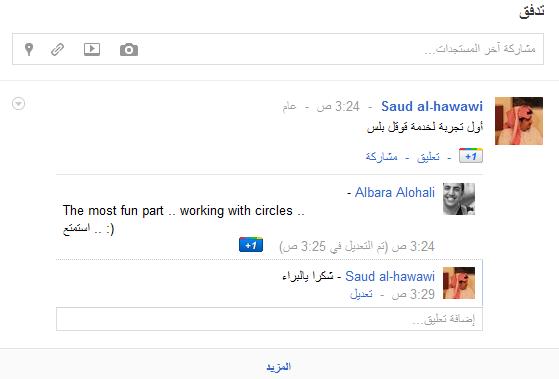 google+3 تجربتي لخدمة قوقل+ الإجتماعية