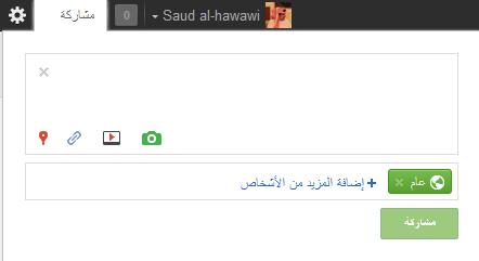 google+4 تجربتي لخدمة قوقل+ الإجتماعية