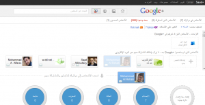 google+5 300x154 تجربتي لخدمة قوقل+ الإجتماعية