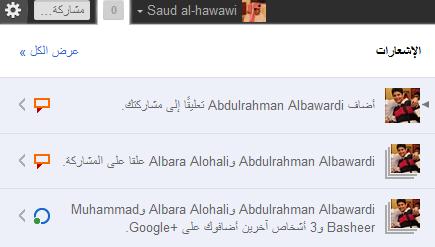 google+6 تجربتي لخدمة قوقل+ الإجتماعية