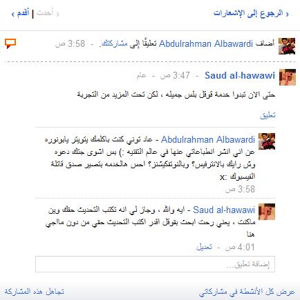 google+7 تجربتي لخدمة قوقل+ الإجتماعية