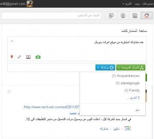 44 300x272 25 طريقة لأحتراف موقع جوجل بلس