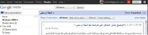 التكامل بين جوجل بلس و مختلف خدمات جوجل و منها قاريء جوجل
