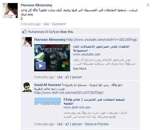facebook. link comment thumb تعليقات الفيس بوك تظهر الروابط بنفس طريقة كتابة التحديثات
