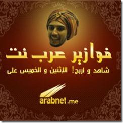 250x250 arabic