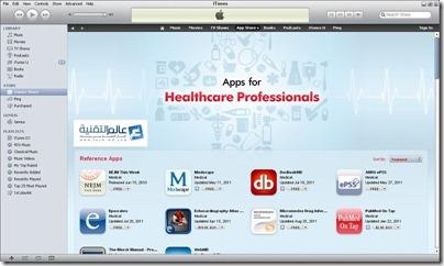 """تطلق """"تطبيقات العاملين بقطاع الصحة"""" ITunes-MedApps_thumb.jpg"""
