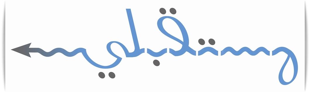 Startup-Weekend-Riyadh_Mostaqbly-logo_Aseel-AlOmran